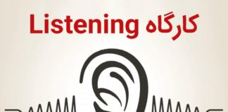 listening-workshop