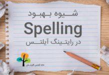 writing spelling