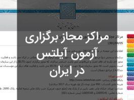 مراکز مجاز آزمون آیلتس
