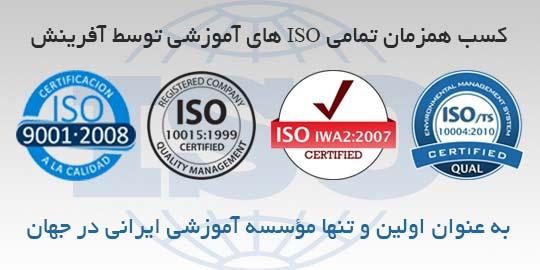 کسب هم زمان تمامی ISO های آموزشی